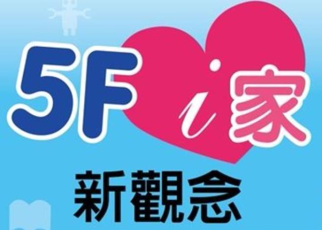 105年度親職均等臺北向前5F愛家新觀念宣導短片