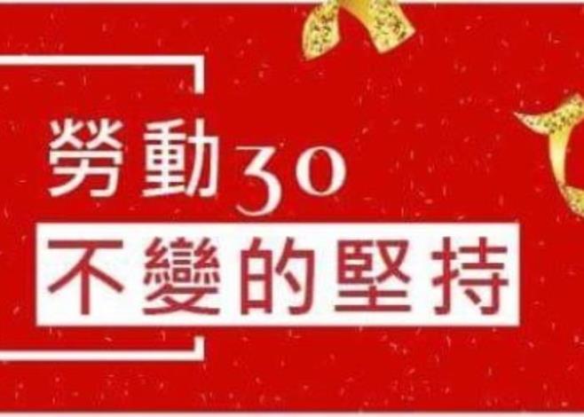 勞動30 不變的堅持-深根職安 捍衛勞權