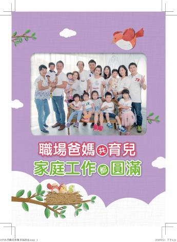 職場爸媽共育兒 家庭工作都圓滿 宣傳小冊[開啟新連結]