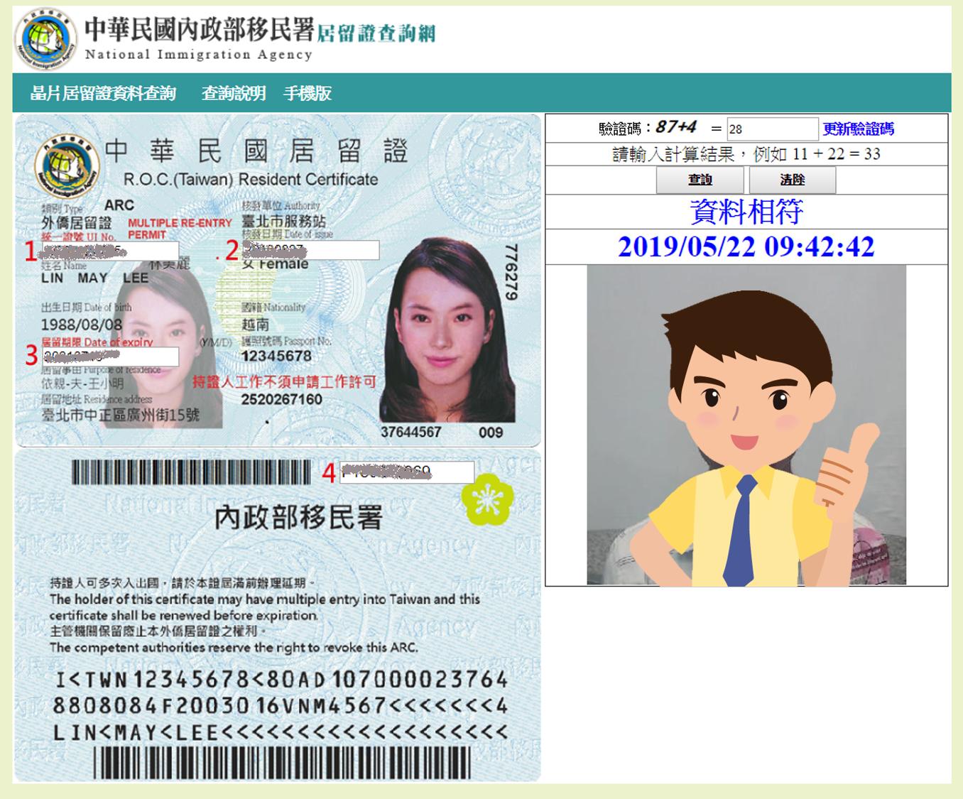 居留證查詢圖1-如果查詢結果為合法居留證,查詢結果會顯示與居留證相符的照片
