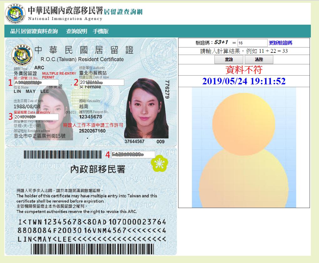 居留證查詢圖2-如果查詢結果為非法居留證,查詢結果會顯示「資料不符」