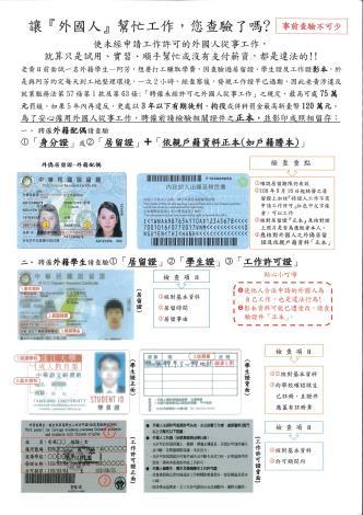 居留證、學生證、工作許可證查驗範例