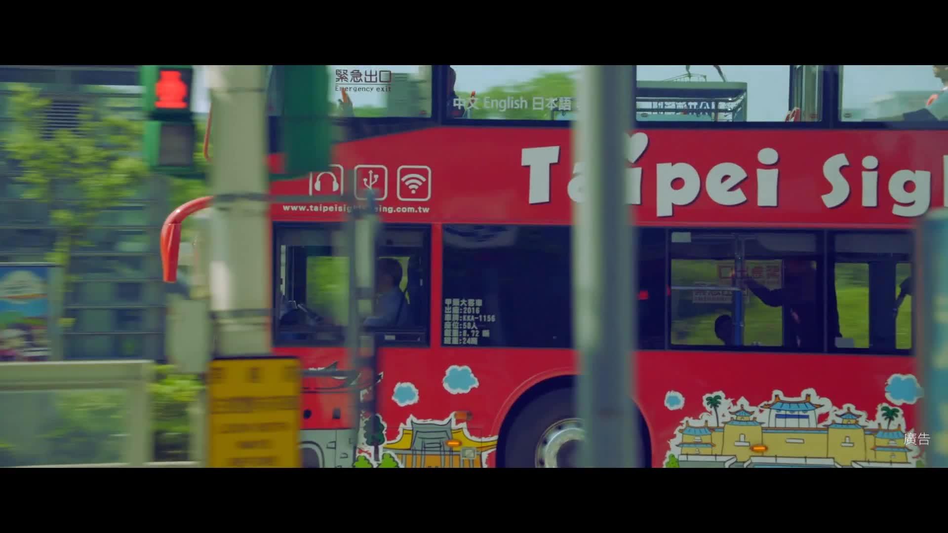 臺北市雙層觀光巴士-不同的角度、不同的臺北短片30秒
