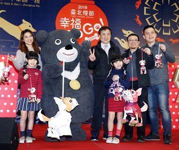 2018臺北燈節正式啟動 狗狗小提燈亮相  左左右右與熊讚開心動手做 玩到愛不釋手  邀大家一起「幸福GO GO」!