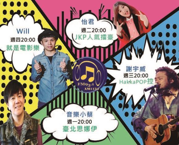金曲歌王謝宇威跨刀主持《Hakka Pop控》 FM93.1小週末晚上8點來聽客家音樂