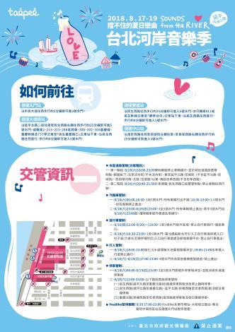 「2018台北河岸音樂季」8月18日活動周邊實施交管 請民眾搭乘大眾運輸前往