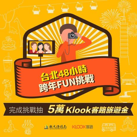Klook客路提供5萬旅遊金讓你2019玩翻天[開啟新連結]