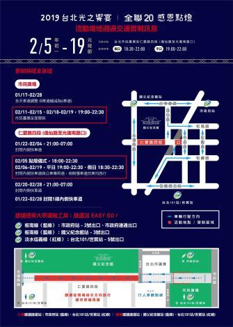2019台北光之饗宴活動場地周邊交通管制訊息[開啟新連結]