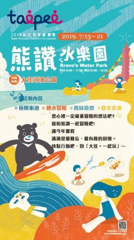 2019台北河岸童樂會「熊讚水樂園」將於7月13日至21日熱鬧登場
