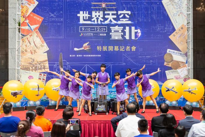 「世界天空臺北」特展開幕邀請前空軍子弟學校「陳康國小」帶來活潑的航空舞