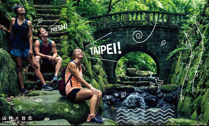 起身吧!一起走向山中,探索你所未見的台北
