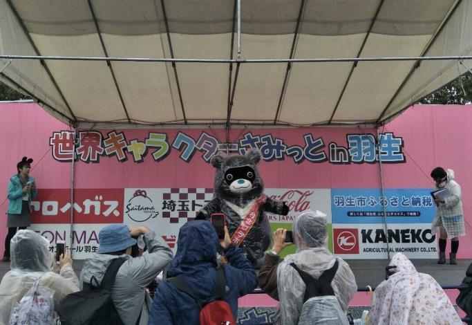熊讚參加日本「世界キャラクターさみっとin羽生」(日本羽生吉祥物高峰展會)登台演出,成功擄獲日本大朋友小朋友的心