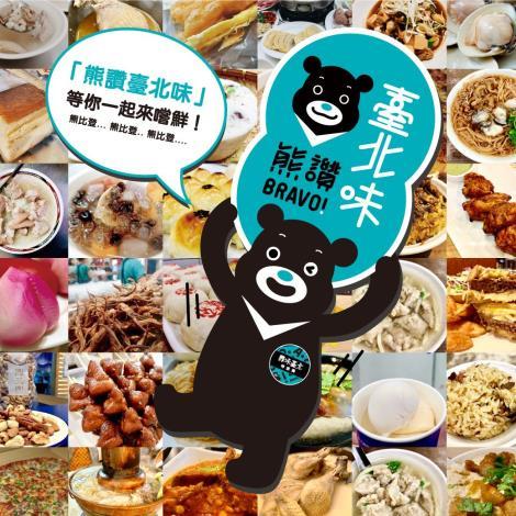 「『熊比登』美食地圖」收錄熊讚私房推薦美食。
