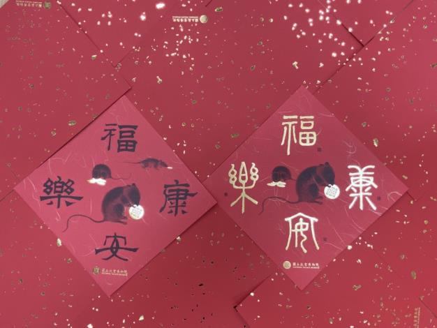故宮1月27、28日兩天9:30-11:00及15:30-17:00於北院B1郵局前免費發放「福樂安康」2款風格春聯