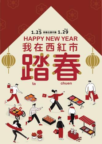 西門紅樓1月25日至29日舉辦《我在西紅市踏春》新春市集