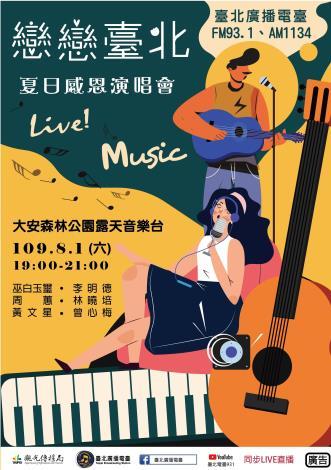 「戀戀臺北-夏日感恩演唱會」將於8月1號晚上7點大安森林公園熱鬧開唱