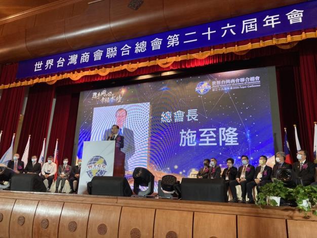 世界台商總會施至隆總會長致詞,希望政府可以和新加坡、泰國、越南等,建立共同防疫標準,成立防疫共同圈。