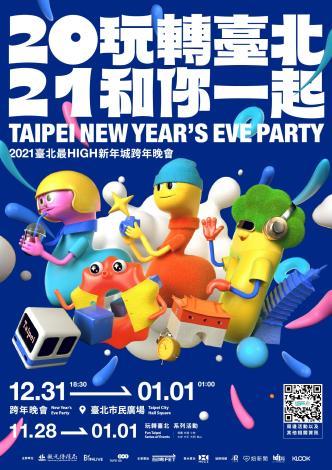 觀傳局公布今年臺北跨年活動主題為「玩轉臺北,和你一起」