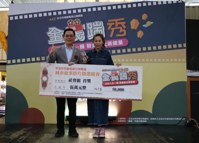 臺北市觀光傳播局專門委員沈永華(左一)頒發「CH3全民踹秀」社會組首獎獎項