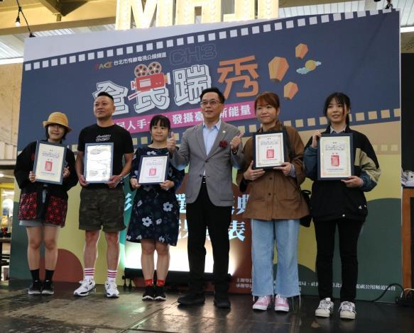 臺北市觀光傳播局專門委員沈永華(右三)頒發「CH3全民踹秀」社會組5名佳作獎項