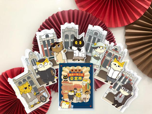 「黃阿瑪相遇1920臺北市」限定明信片即日起於臺北市政府一樓熊讚辦公室及本市旅遊服務中心等處販售。