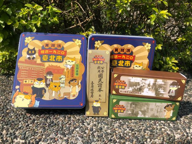 黃阿瑪1920臺北市風華禮盒即日起於臺北市政府熊讚辦公室等多處販售。