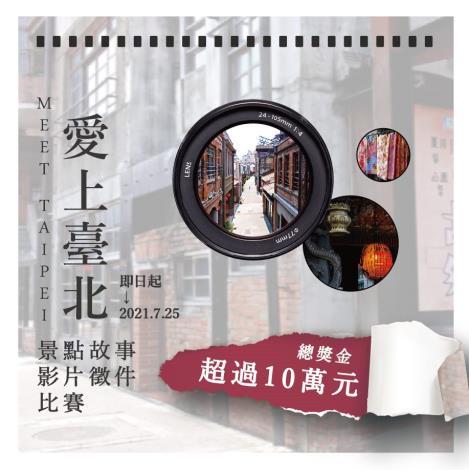 「MEET TAIPEI 愛上臺北,景點故事影片徵件比賽」