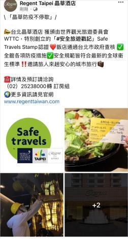 晶華酒店於臉書粉絲專頁宣傳