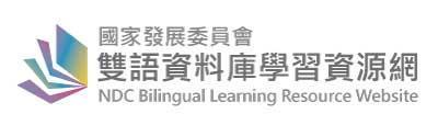 國家發展委員會雙語資料庫學習資訊網