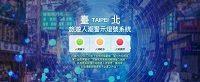 臺北旅遊人潮警示燈號系統