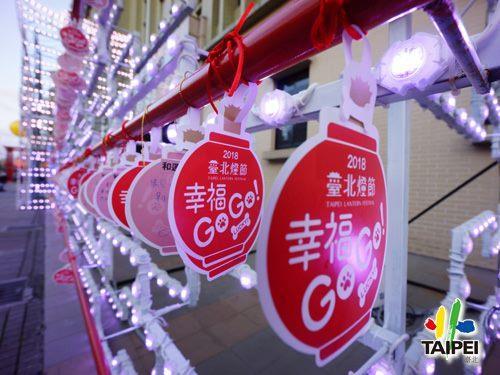 2018 Taipei Lantern Festival 08