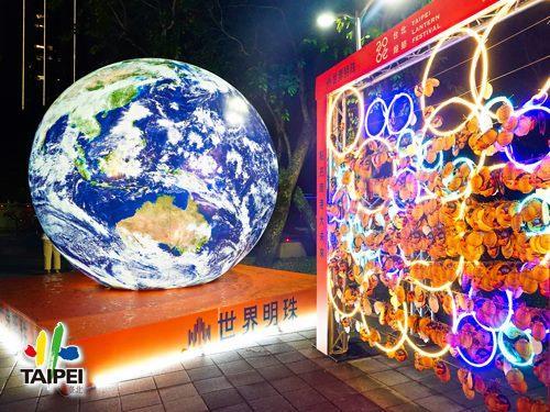2020年臺北燈節東區_世界明珠