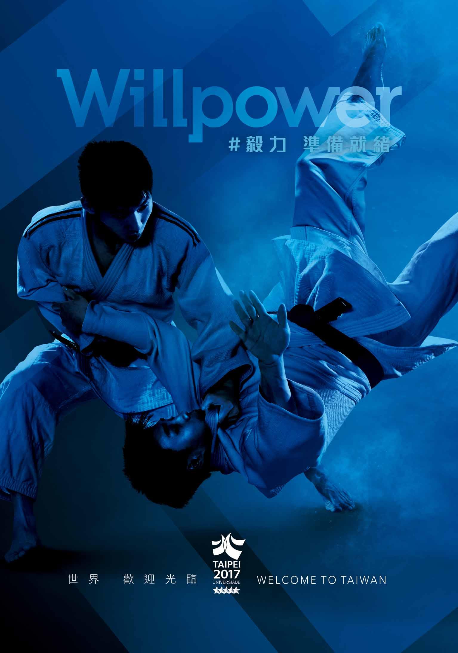 世大運-Willpower