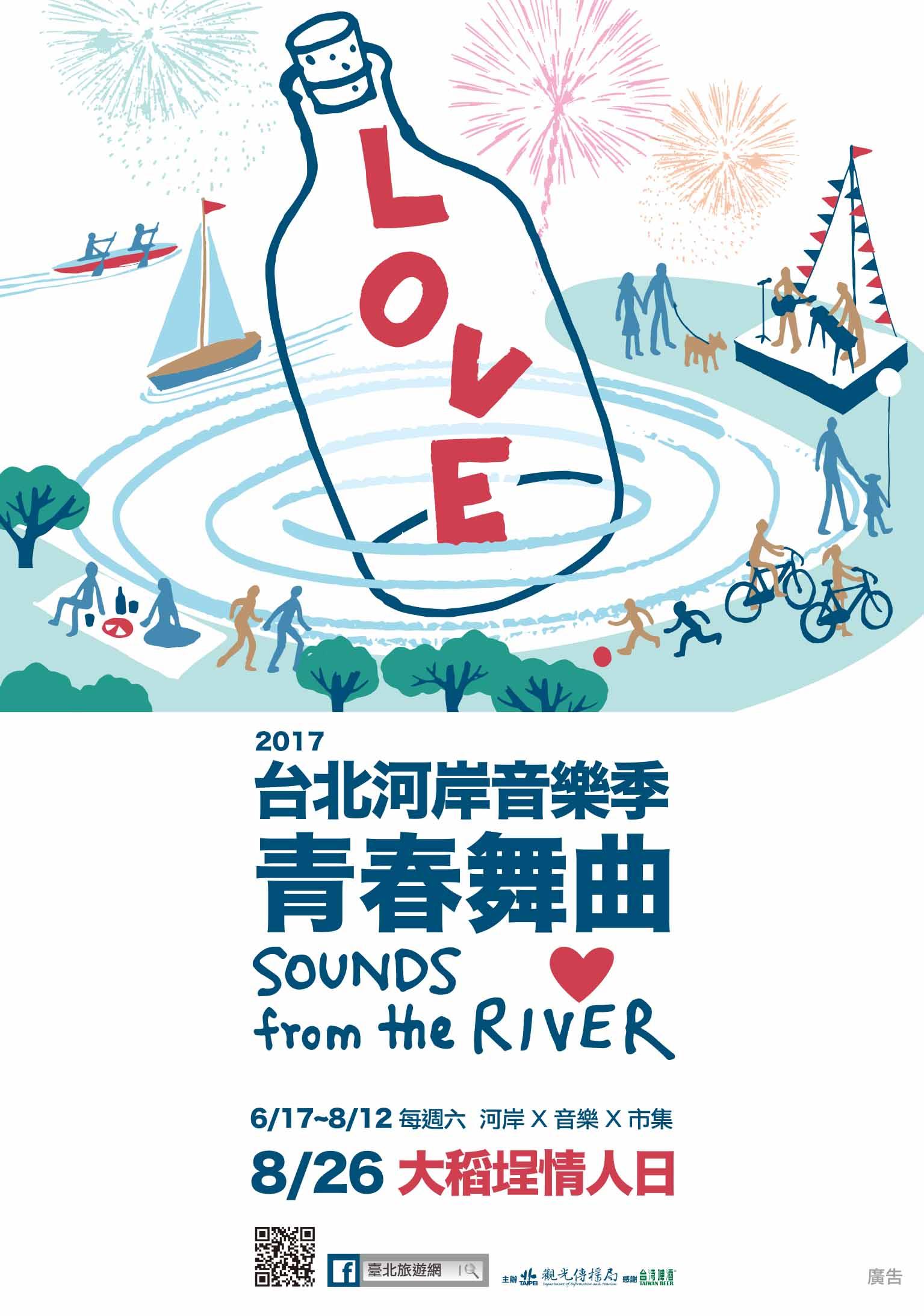 2017台北河岸音樂季