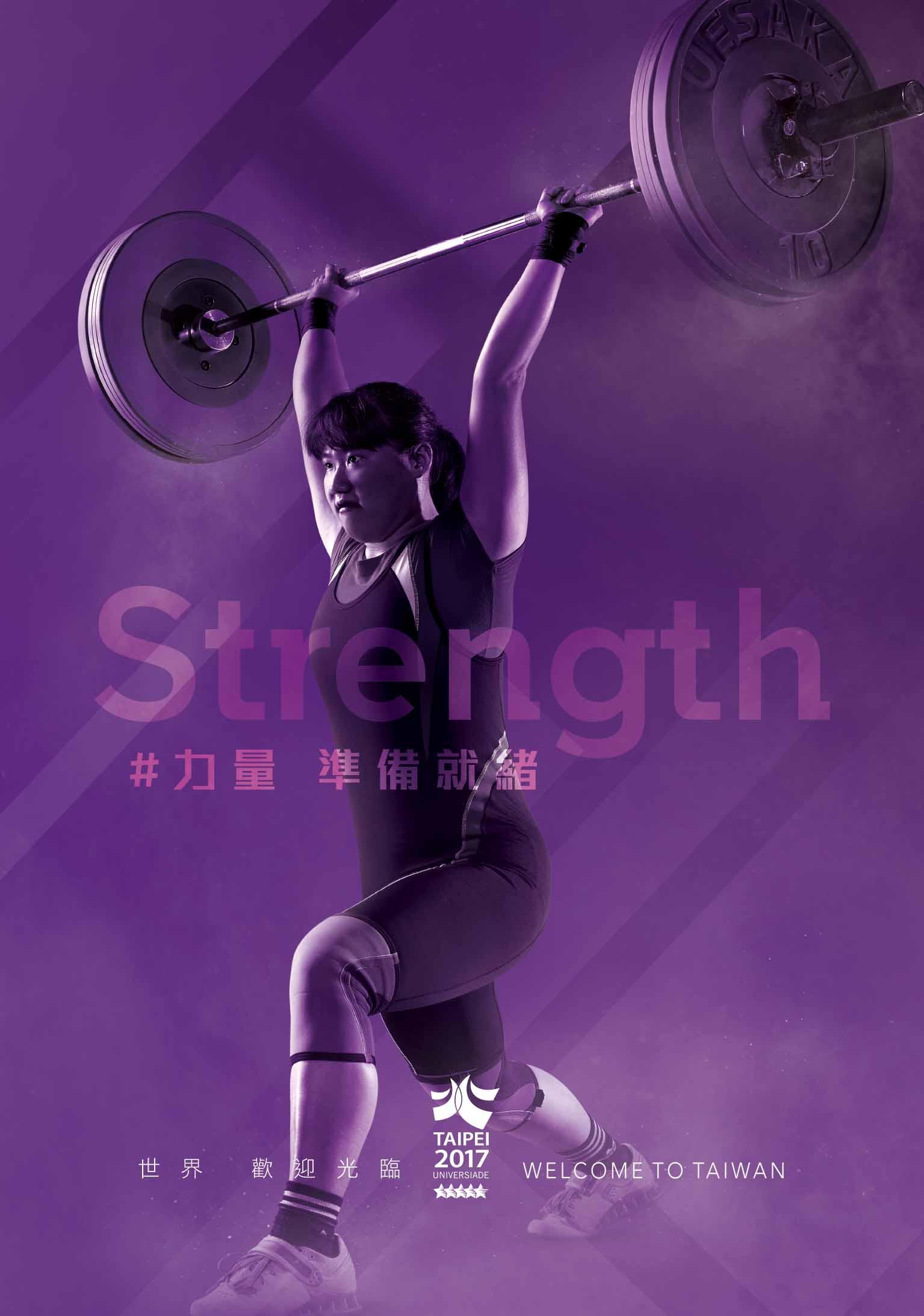 世大運-Strength