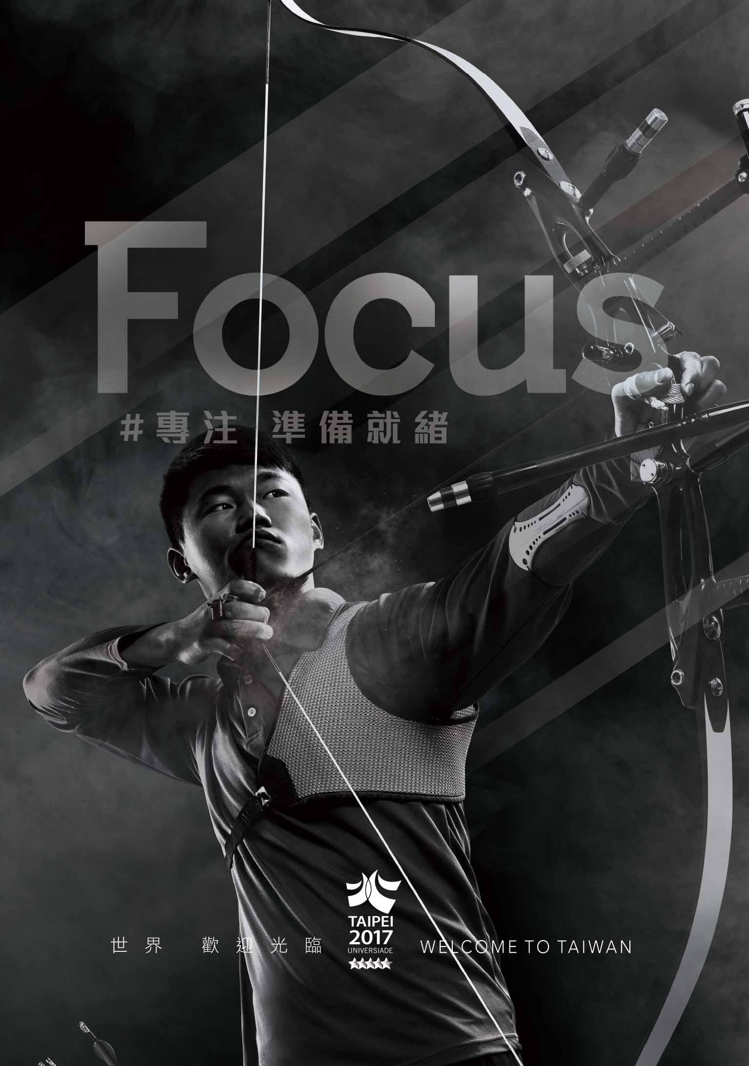 世大運-Focus