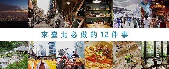 來臺北必做的12件事