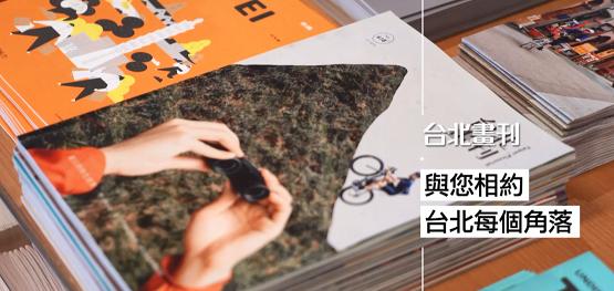 台北畫刊陪你迎接身處台北的每個動人時刻