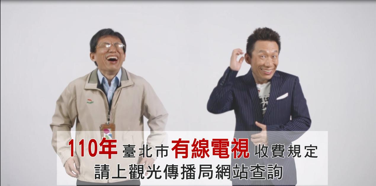 110年臺北市有線電視收費三選一