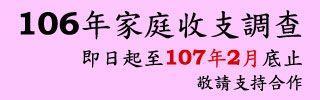 106年臺北市家庭收支訪問調查[開啟新連結]