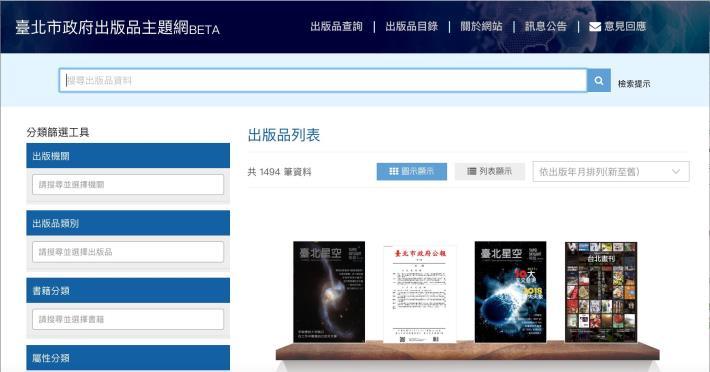「臺北市政府出版品主題網」beta版[開啟新連結]