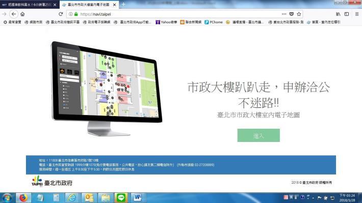 圖說:「臺北市市政大樓室內電子地圖」網頁示意[另開新視窗]