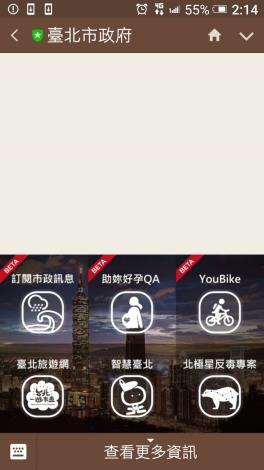 圖說:北市府LINE帳號推出「市政訊息」、「助妳好孕QA」、「YouBike」等個人化訂閱服務之BETA測試[開啟新連結]