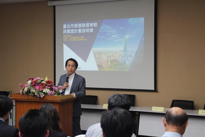 林欽榮副市長出席臺北市智慧路燈策略與實證計畫說明會。.JPG[開啟新連結]