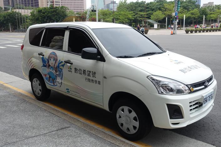 「數位希望號」行動教學車.JPG[開啟新連結]