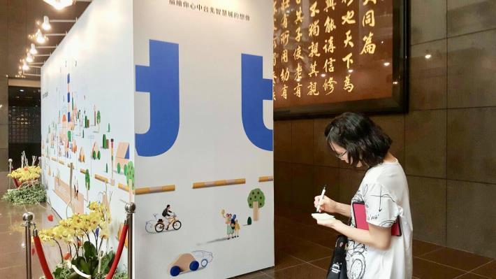 邀民眾寫下心中對於「臺北智慧城」的想像。[開啟新連結]