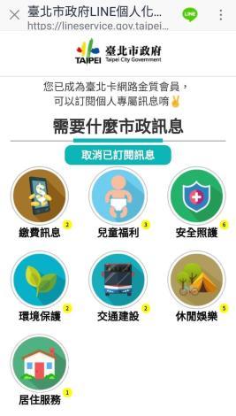「訂閱市政訊息」主畫面,可針對類別選擇需要的服務[開啟新連結]