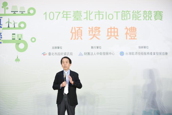 林欽榮副市長蒞臨「臺北市IoT節能競賽」頒獎典禮致詞。[開啟新連結]