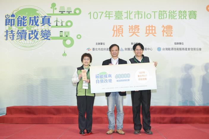 李維斌局長(圖中)頒發銀獎予得獎團隊─「臺北市立動物園及思納捷科技」。[開啟新連結]