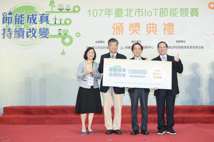 林欽榮副市長(圖左2)頒發金獎予得獎團隊─「遠傳電信及殷祐科技」。[開啟新連結]